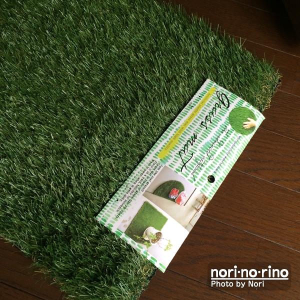 grass mat(グラスマット)