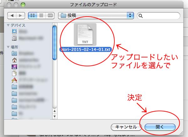 チャットワークファイルのアップロード